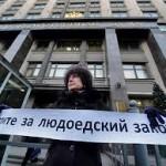 У здания Госдумы задержали пикетчиков