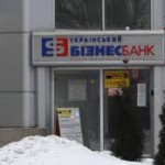 В центре Киева неизвестные захватили здание банка